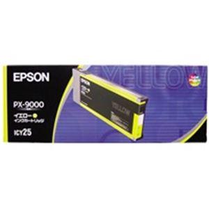 【送料無料】(業務用5セット) EPSON エプソン インクカートリッジ 純正 【ICY25】 イエロー(黄)
