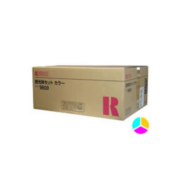 【送料無料】(業務用3セット) 【純正品】 RICOH リコー インクカートリッジ/トナーカートリッジ 【感光体セット タイプ9800 CL】