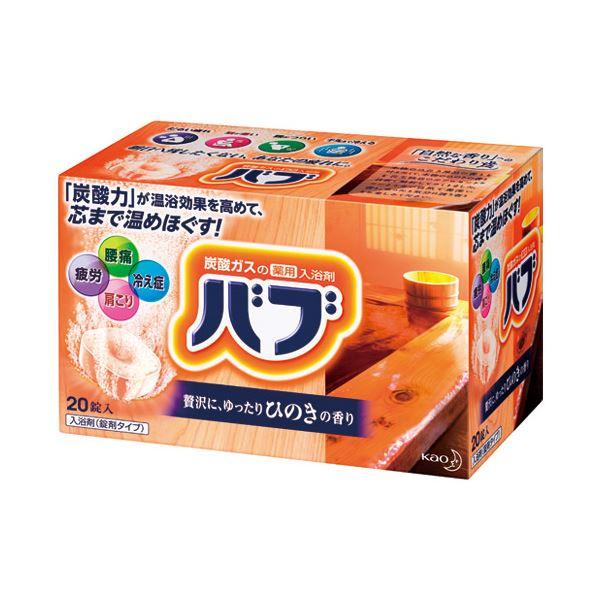 【送料無料】(業務用10セット) 花王 バブ ひのきの香り 20錠入