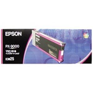 【送料無料】(業務用5セット) EPSON エプソン インクカートリッジ 純正 【ICM25】 マゼンタ