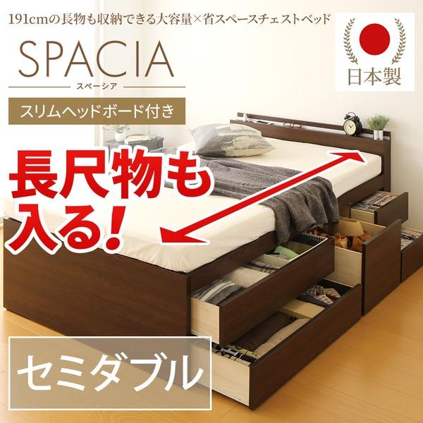 【送料無料】宮付き 大容量 引き出し 収納ベッド セミダブル (フレームのみ) ブラウン 『SPACIA』 スペーシア コンセント付き 日本製ベッドフレーム【代引不可】
