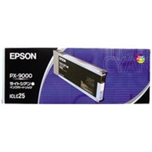 【送料無料】(業務用5セット) EPSON エプソン インクカートリッジ 純正 【ICLC25】 ライトシアン