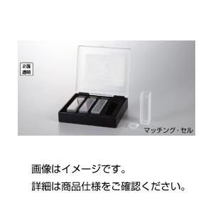 【送料無料】マッチングセル QM10-4 入数:4