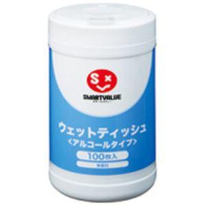 【送料無料】(業務用10セット) ジョインテックス アルコール入ウェットティッシュ N029J-H8 ×10セット