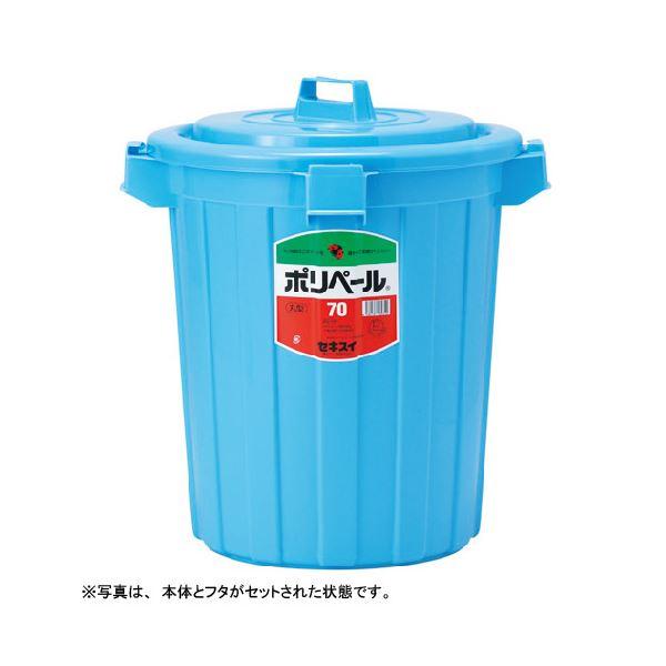 【送料無料】積水 ポリペール丸形本体 70L P70B(フタ別売)