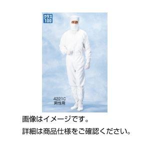 【送料無料】スーパークリーン無塵衣(フード付)4221C M