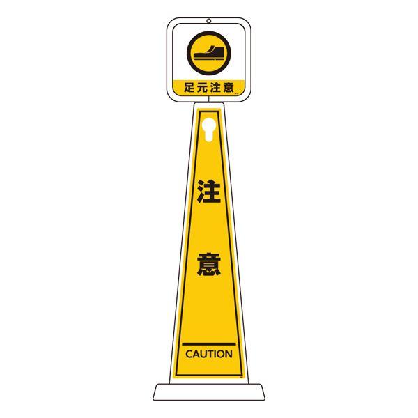 【送料無料】メッセージポール 足元注意 注意 TMP-110【代引不可】