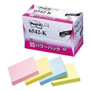 【送料無料】(業務用20セット) スリーエム 3M ポストイット 再生紙経費削減 6542-K 混色 100枚×20パッド