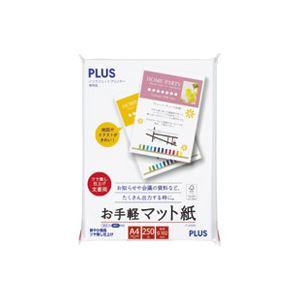 【送料無料】(業務用50セット) プラス お手軽マット紙 IT-225ME A4 250枚