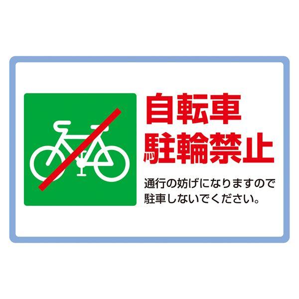 【送料無料】路面標識(アルミタイプ) 自転車駐輪禁止 路面-506【代引不可】