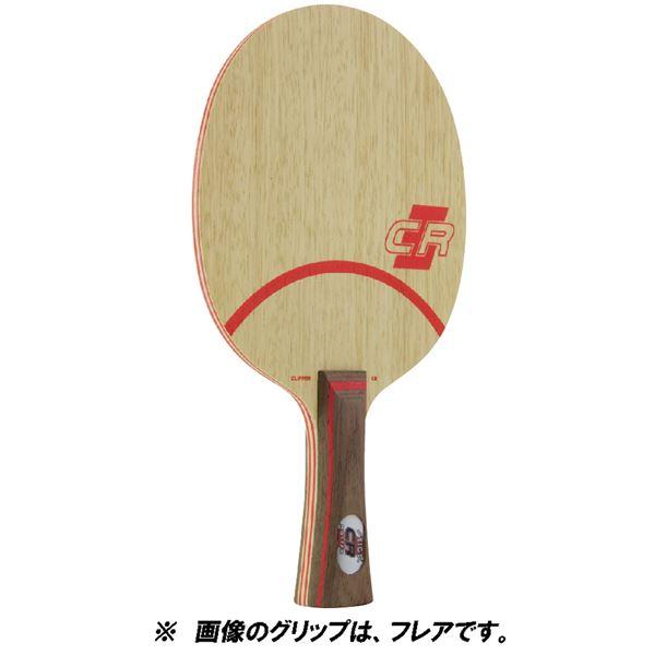 【送料無料】STIGA(スティガ) シェイクラケット CLIPPER CR WINNER(クリッパー CR アナトミカル)