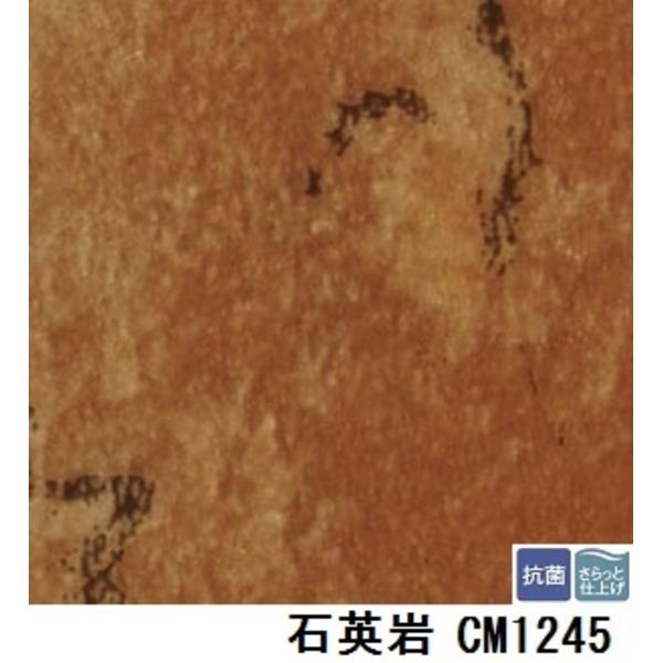 【送料無料】サンゲツ 店舗用クッションフロア 石英岩 品番CM-1245 サイズ 182cm巾×7m