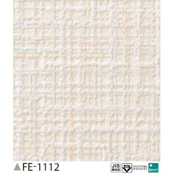 【送料無料】織物調 のり無し壁紙 サンゲツ FE-1112 92cm巾 45m巻