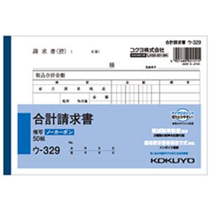 【送料無料】(業務用セット) コクヨ 合計請求書(B6ヨコ・2枚複写) 【×20セット】