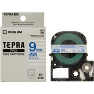 【送料無料】(業務用50セット) キングジム テプラPROテープ/ラベルライター用テープ 【幅:9mm】 ST9B 透明に青文字