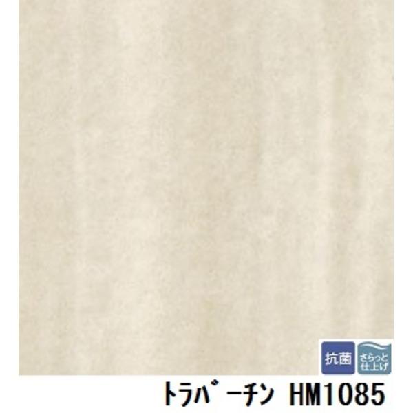 【送料無料】サンゲツ 住宅用クッションフロア トラバーチン 品番HM-1085 サイズ 182cm巾×10m