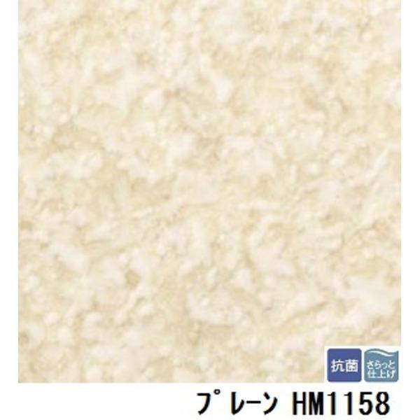 【送料無料】サンゲツ 住宅用クッションフロア プレーン 品番HM-1158 サイズ 182cm巾×10m
