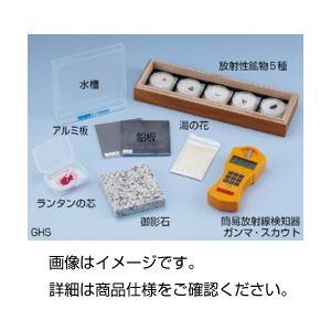 【送料無料】放射線の性質実験器 GHS(放射線検知器付)