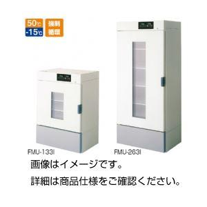 【送料無料】低温恒温器 FMU-133I