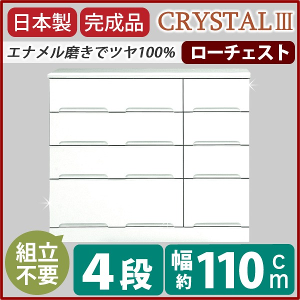 【送料無料】ローチェスト 4段 【幅110cm】 スライドレール付き引き出し 日本製 ホワイト(白) 【完成品】【代引不可】