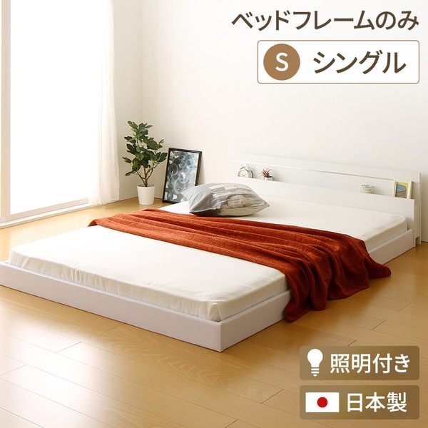 【送料無料】日本製 フロアベッド 照明付き 連結ベッド シングル (ベッドフレームのみ)『NOIE』ノイエ ホワイト 白  【代引不可】