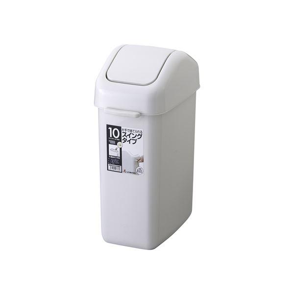 【16セット】 スイング式 ゴミ箱/ダストボックス 【10ND】 グレー フタ付き 本体:PP 『HOME&HOME』【代引不可】