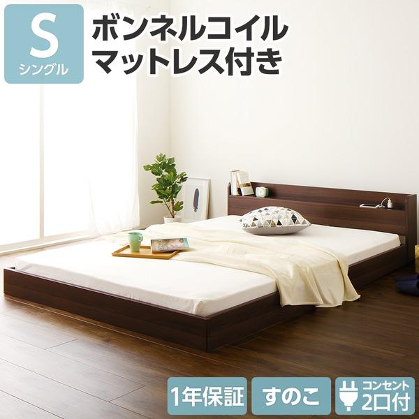 【送料無料】宮付き ローベッド すのこベッド シングル ウォールナットブラウン ボンネルコイルマットレス 木製 ヘッドボード