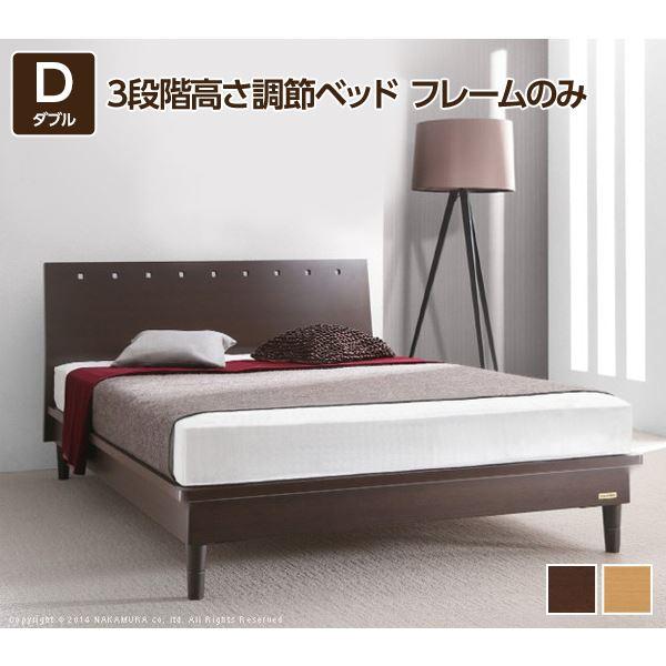 【送料無料】3段階高さ調節ベッド モルガン ダブル ベッドフレームのみ フランスベッド ダブル フレームのみ ライトブラウン【代引不可】