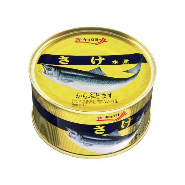 【送料無料】さけ水煮缶 24缶【代引不可】