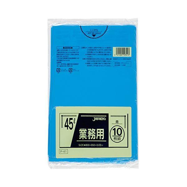 【送料無料】業務用45L 10枚入03LLD青 P41 【(60袋×5ケース)合計300袋セット】 38-288