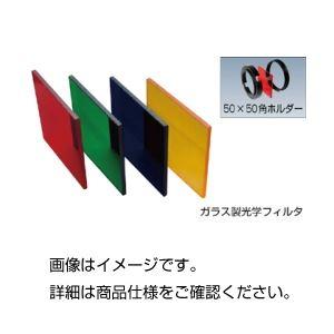 (まとめ)ガラス製光学フィルター Y-44【×3セット】