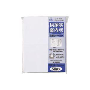 【送料無料】(業務用30セット) マルアイ 挨拶状二折カード50枚ケント風FSC GP-A53