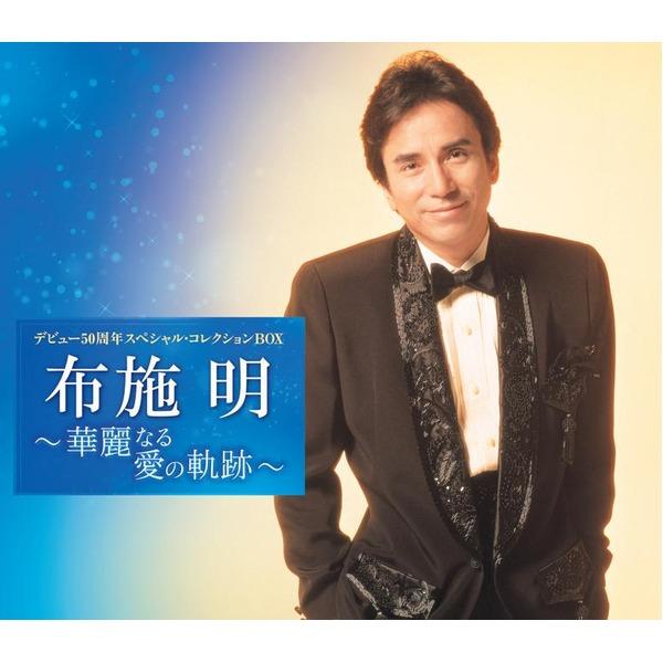 【送料無料】布施明 華麗なる愛の軌跡 CD5枚組