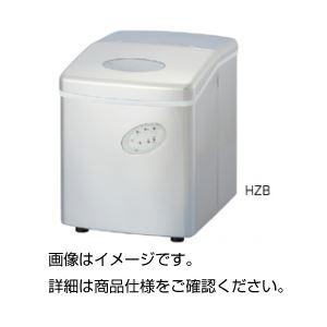 【送料無料】卓上型製氷器 HZB
