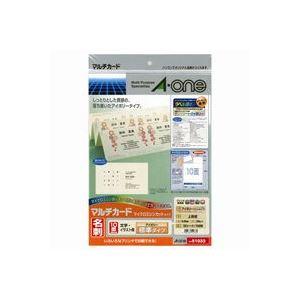 【送料無料】(業務用100セット) エーワン マルチカード/名刺用紙 【A4/10面 10枚】 両面印刷可 アイボリー 51033