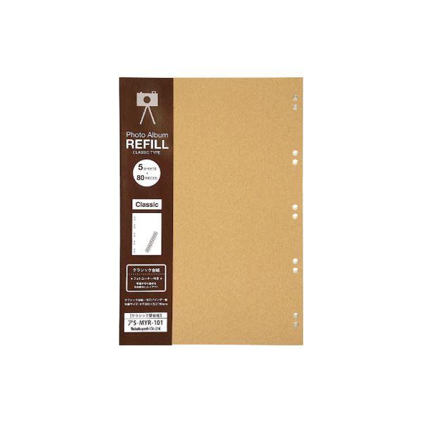 【送料無料】(業務用セット)ナカバヤシ スクラップ替台紙 バインダー式 アS-MYR-101-KR (5枚組)【×10セット】