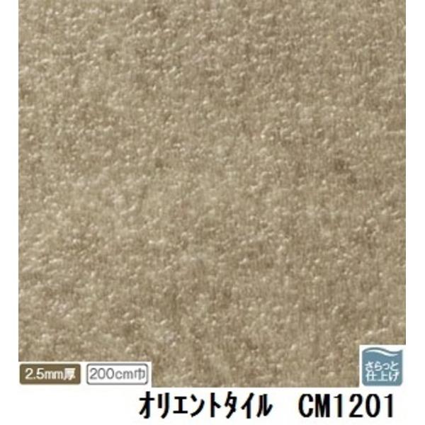 【送料無料】サンゲツ 店舗用クッションフロア オリエントタイル 品番CM-1201 サイズ 200cm巾×9m