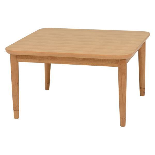 【送料無料】ナチュラルテイストこたつテーブル/ローテーブル 本体 【正方形 幅75cm】 継ぎ足 木製 オールシーズン対応 『エイル』【代引不可】