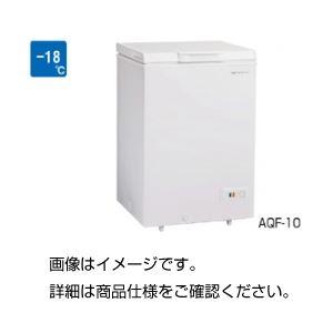 【送料無料】ミニ・フリーザー AQF-10