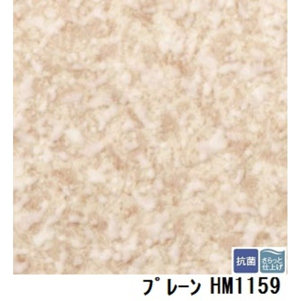 【送料無料】サンゲツ 住宅用クッションフロア プレーン 品番HM-1159 サイズ 182cm巾×10m