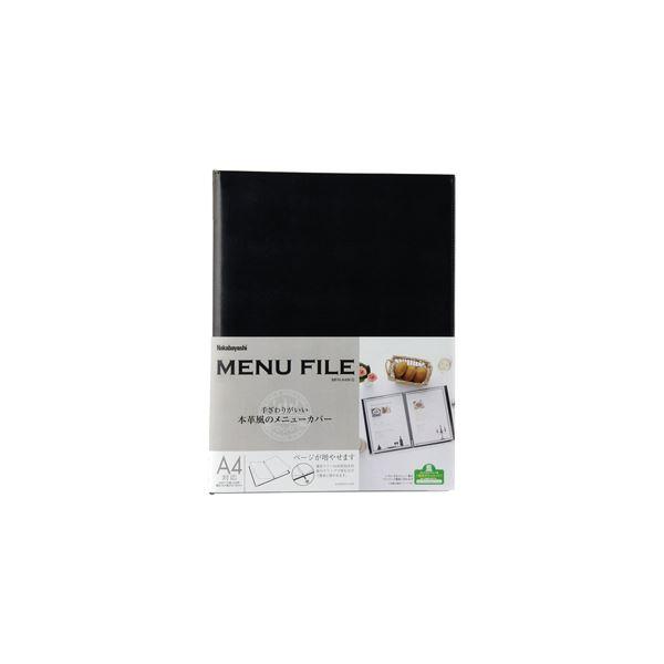 【送料無料】(業務用セット) メニューファイル ハードカバーA4 2ツ折 MFH-A4W-D【×5セット】