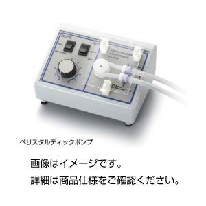 【送料無料】ペリスタルティックポンプ超低速