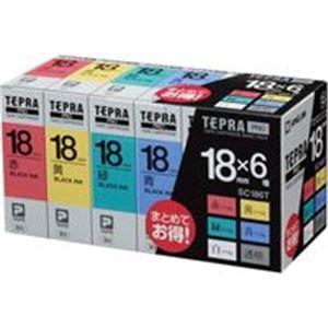 【送料無料】(業務用5セット) キングジム テプラPRO用テープカートリッジ ベーシックパック 【幅18mm/6種】 赤・黄・緑・青・白・透明