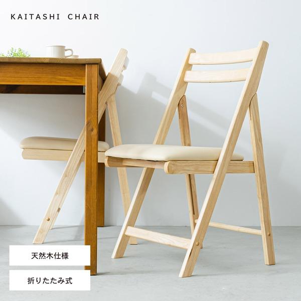 【送料無料】【4脚セット】折りたたみ椅子(ナチュラル) イス/チェア/ダイニングチェア/フォールディングチェア/コンパクト/北欧風/木製/天然木/クッション/1人用/背もたれ付き/完成品/NK-026
