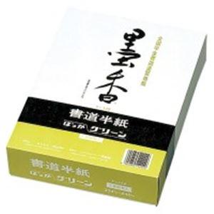 【送料無料】(業務用5セット) マルアイ 墨香半紙 タ-122 グリーン 1000枚入 【×5セット】