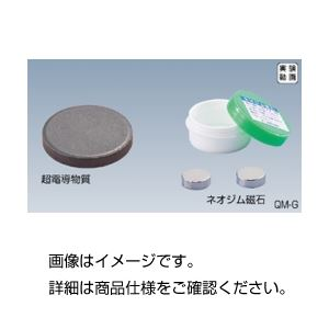 【送料無料】超電導実験器 QM