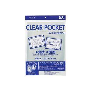 【送料無料】(業務用100セット) セキセイ クリアポケット AZ-595 A3 10枚