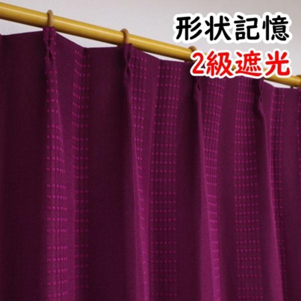 洗ってもプリーツが整う!シンプルカーテン 目隠し 【送料無料】デニム 遮光カーテン / 2枚組 100×178cm ワイン / 洗える 形状記憶 『オーチャード』 九装