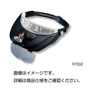 【送料無料】LEDライト付ヘッドルーペ R7502