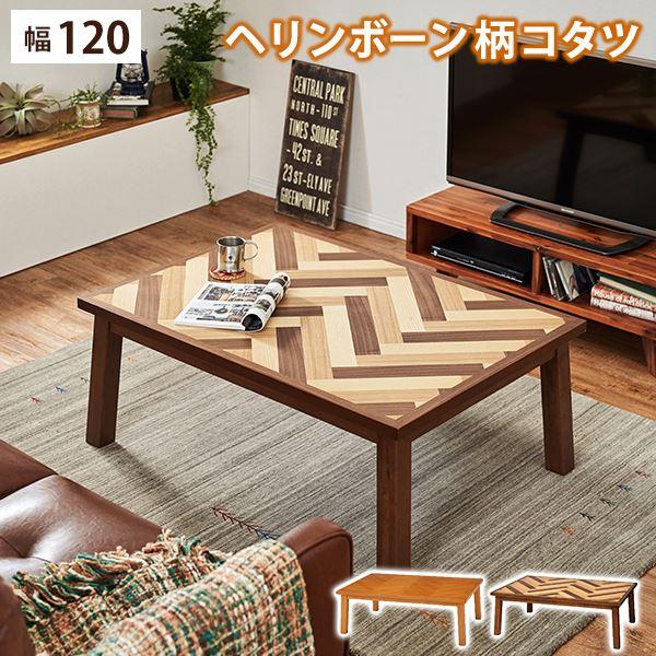 へリンボーン柄リビングこたつテーブル/ローテーブル 本体 【長方形 幅120cm】 木製 オールシーズン対応 『ウェイブ』【代引不可】